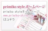 primiko styleホームページへ